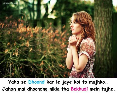 Dard shayari | Dhoondne nikla tha bekhudi mein tujhe