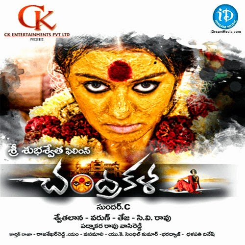 List of light music songs in telugu