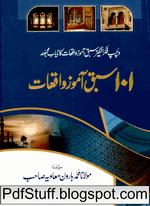 101 Sabaq Aamoz Waqiat
