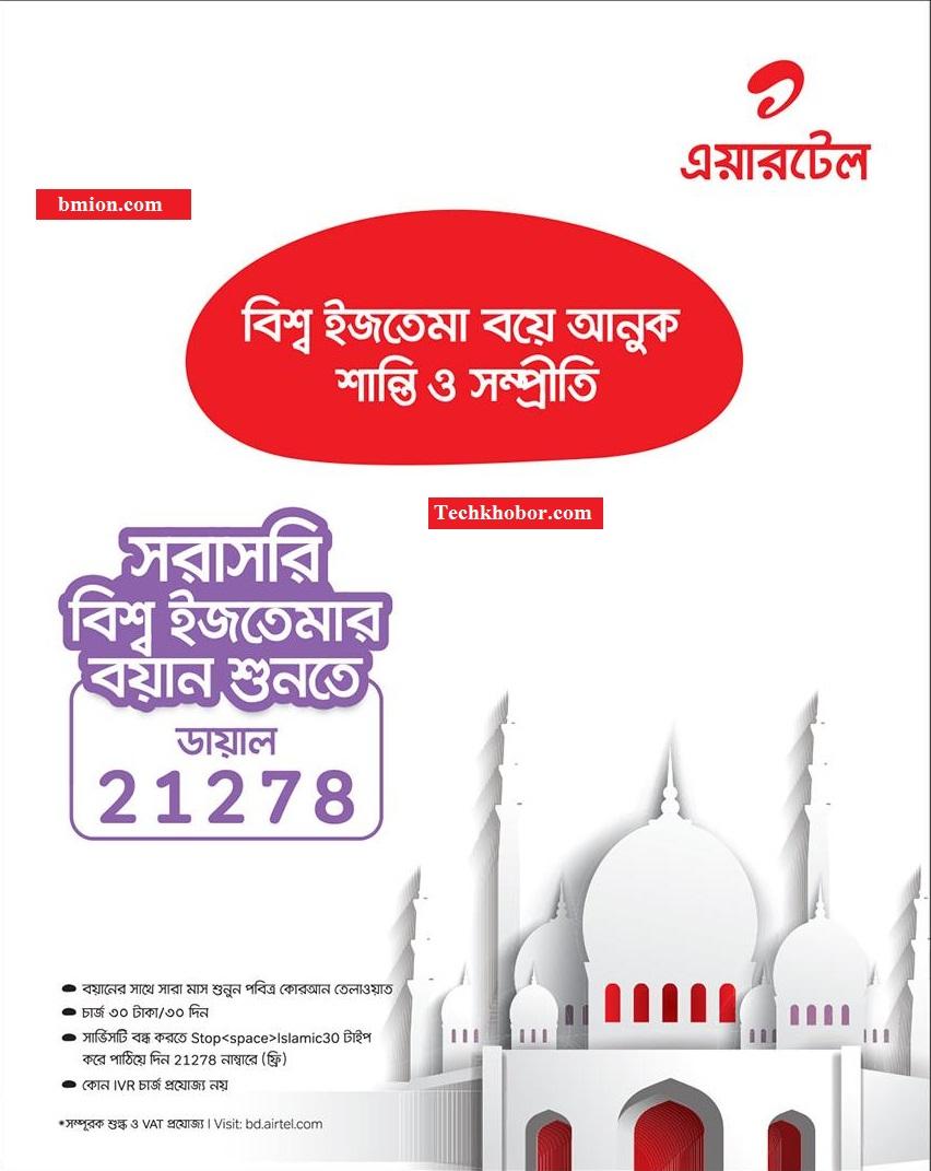 airtel-Bishwa-Ijtema-2016-Live-Dial-21278-Al-Quran-Reciting