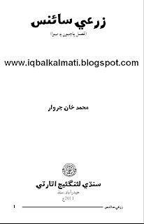Zarai Science (Fasula Bhajjyoon aen Meva)  By Mohammad Khan Jarwar