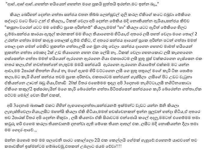 tamilkamasugam sinhala wela katha gossip lanka   page 7
