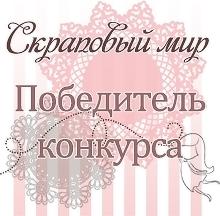 """Победитель СП """"Жесткий микс"""""""