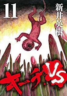 [新井英樹] キーチVS 第01-11巻