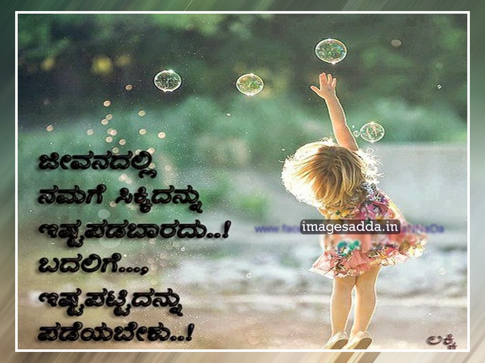 Love Feeling Thoughts Of Kannada Quotes, Quotations