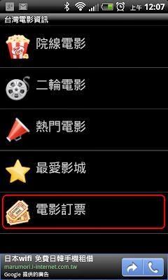 台灣電影資訊