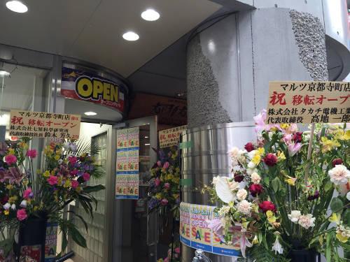 マルツ京都寺町店の入り口