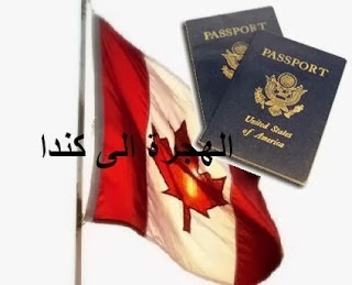 الهجرة | السفر الي كندا