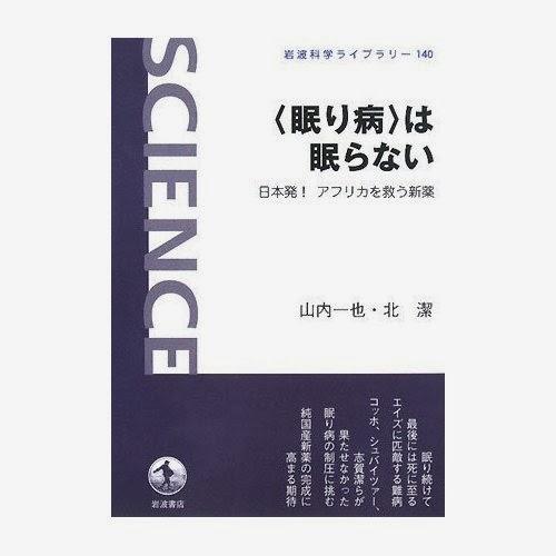 熱帯病 (眠り病) の特効薬「アスコフラノン」(AF) の開発