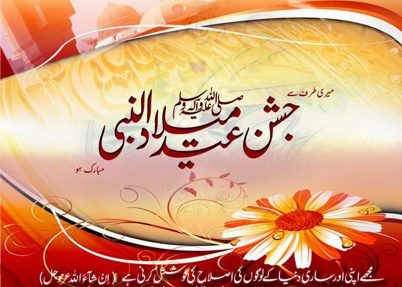 Urdu HD Eid Milad un Nabi Mubarak Wallpapers