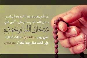 Keutamaan Membaca Subhanallah Wabihamdihi