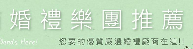 ☆台南婚禮樂團【親友口碑推薦】台南婚禮樂團推薦-專業婚禮表演規劃