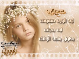 صور صباح الخير Girls-top.net_1350531009_807