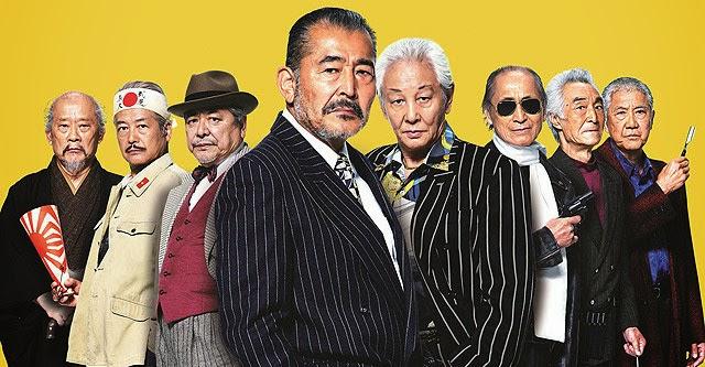映画 龍三と七人の子分たち