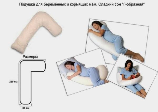 Подушку для беременных выкройка