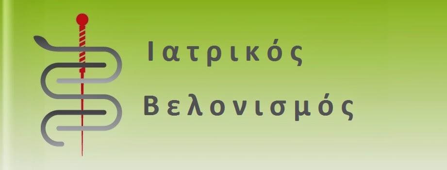 Βελονισμός Θεσσαλονίκη