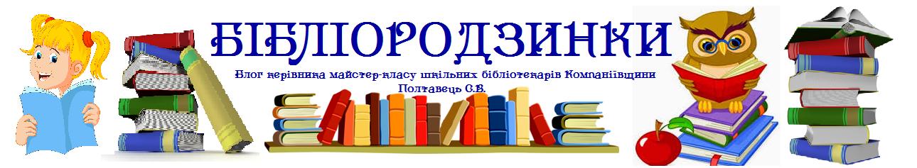 Бібліородзинки