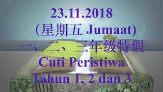 23.11.18 特假 :休业式 - 放学时间11am