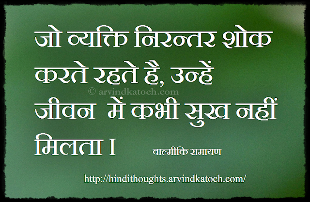 person, mourning, happiness, life, Hindi Thought, Hindi Quote