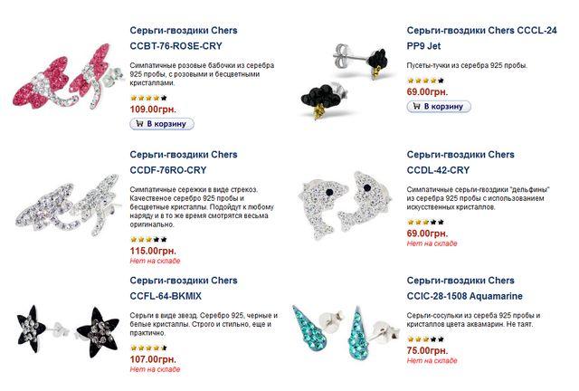 Серебряные серьги в интернет магазине