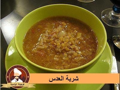 cuisine tunisienne soupe aux lentilles