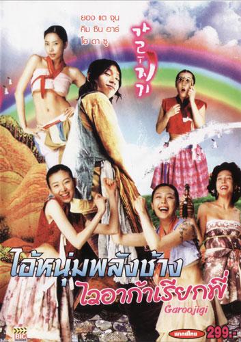 A Tale of Legendary Libido (2008) – (Garoojigi) ไอ้หนุ่มพลังช้าง ไวอาก้าเรียกพี่