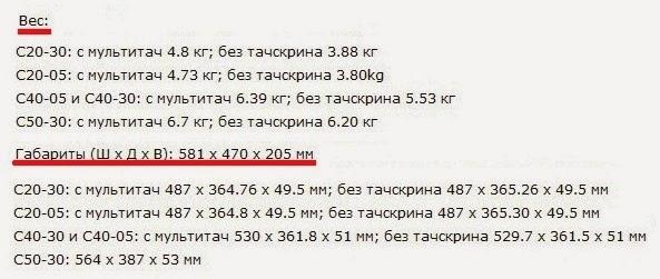 габариты и вес моноблоков Lenovo C20/C40/C50
