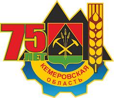 75 -летию области посвящается...