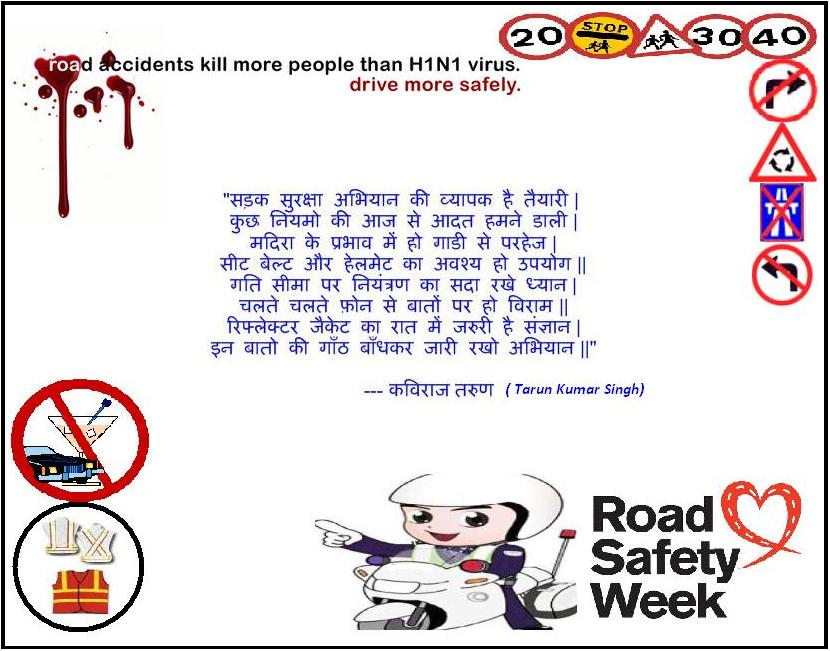 Road safety essay in marathi language