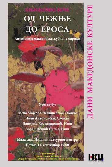 Dani makedonske kulture - Antologija makedonske ljubavne lirike