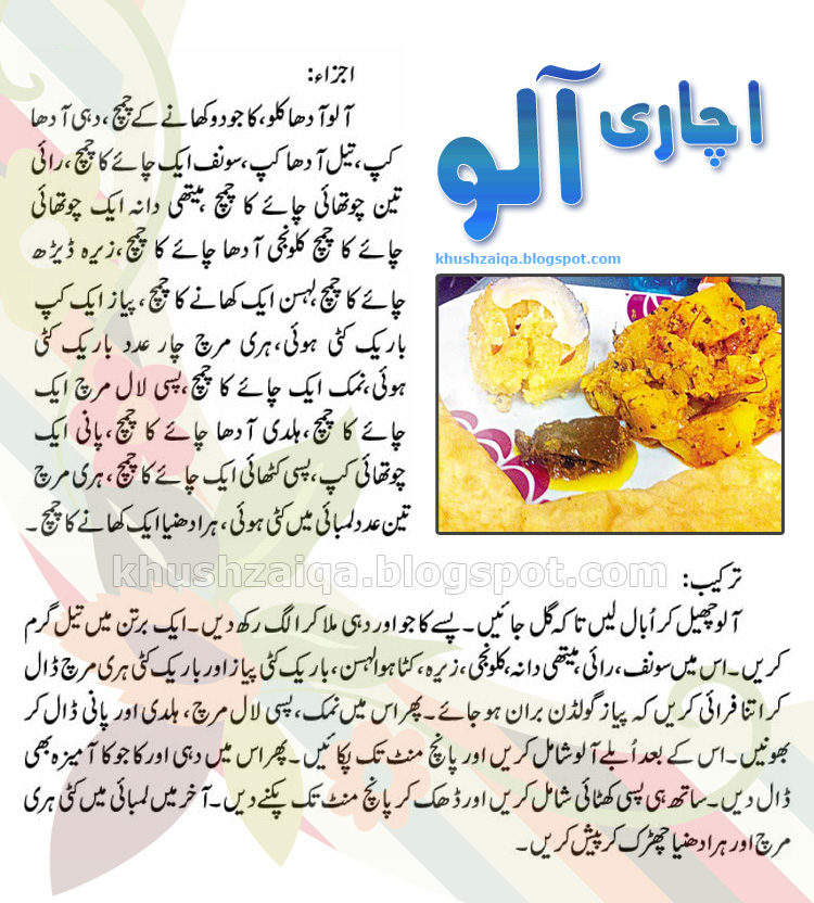 Achari Aalo Categories Vegetables Recipe In Urdu