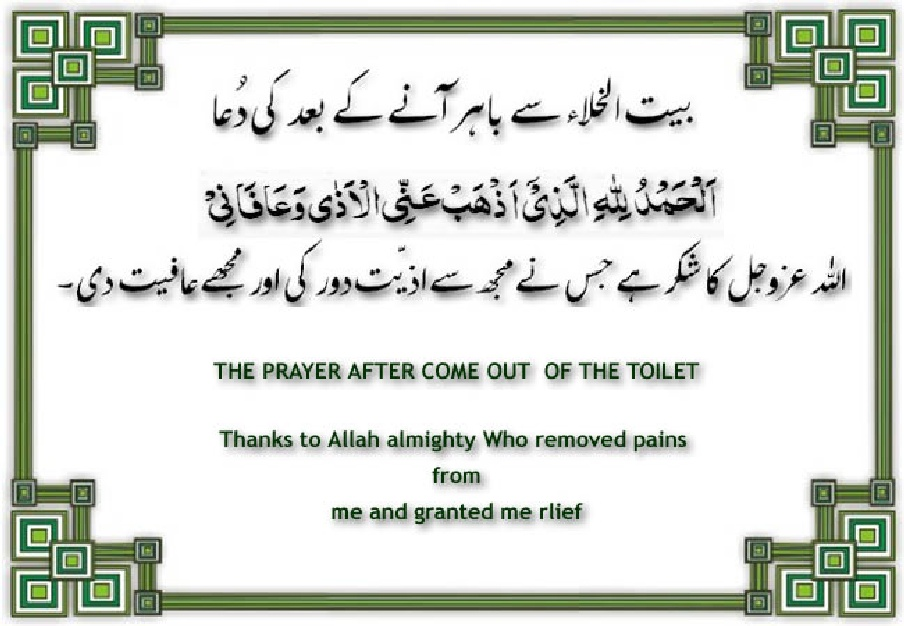 Bathroom Ki Dua beautiful and peaceful deen: on istinjaa