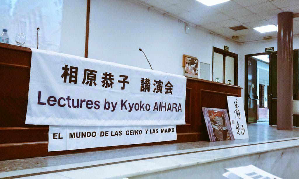 Conferencia de Aihara Kyoko