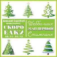 http://scrapclub-donetsk.blogspot.ru/2015/11/blog-post_25.html