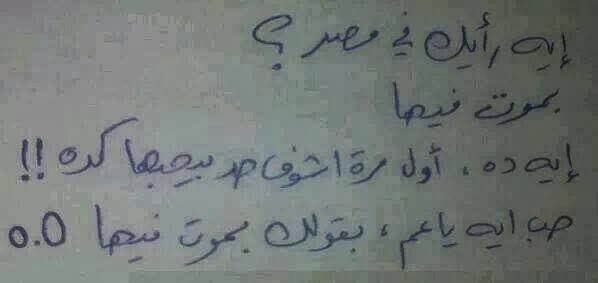 بـــمـــوت فـــيـــهـــا