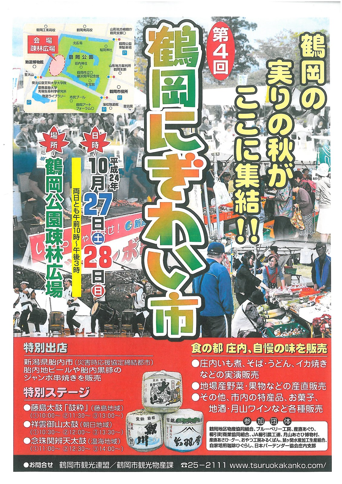 ひとつ前のページに戻る くわしくは・・・鶴岡市観光連盟HPをチェック!(*^^)v ◎ひとつ前.