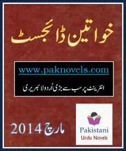 Khawateen Digest March 2014
