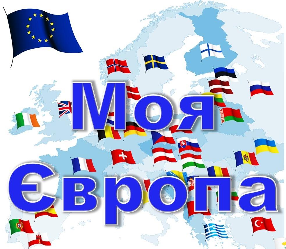 Моя Європа