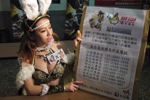 蜜姬 介紹 古龍爭霸 消費者聯盟 爆料雞排 優惠