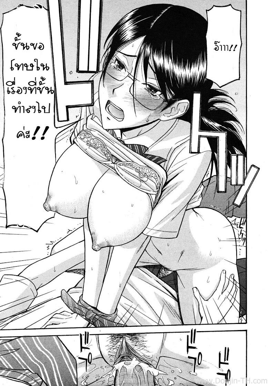ห้องกระจายเสียง เซ็กส์ - หน้า 22