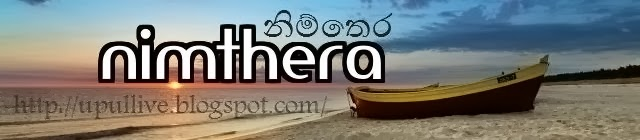 || Nimthera || නිම්තෙර ....