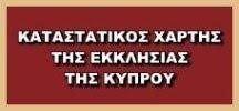 ΕΚΚΛΗΣΙΑ ΤΗΣ ΚΥΠΡΟΥ