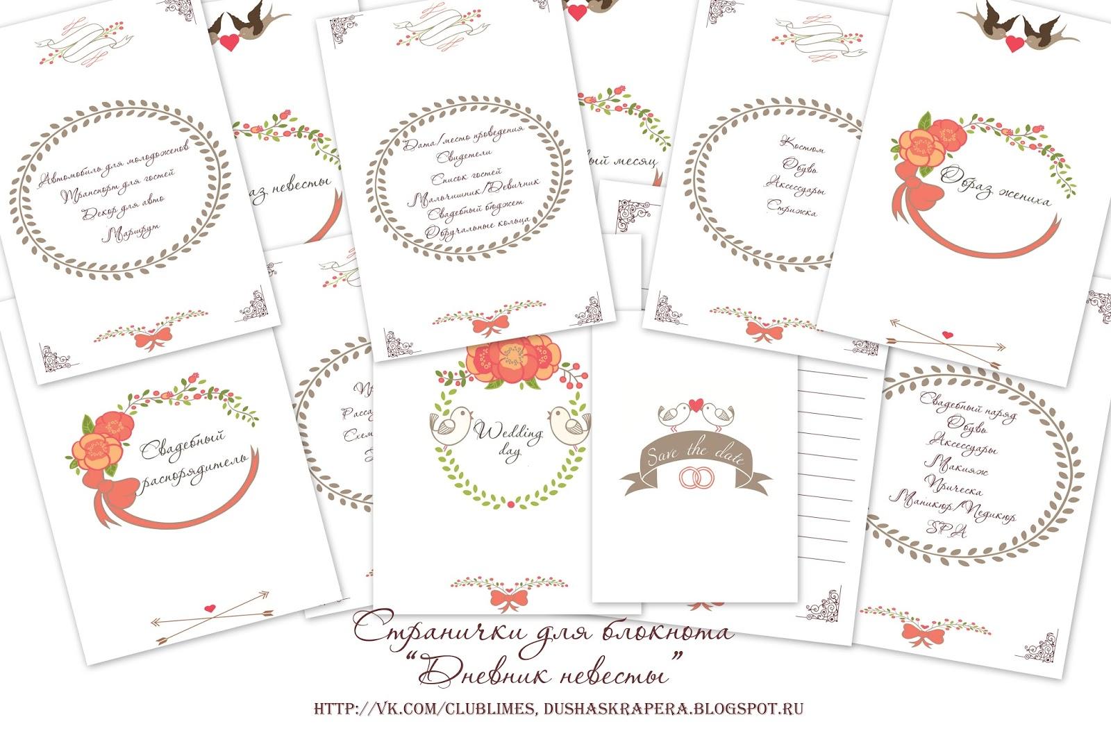 Странички для дневника невесты
