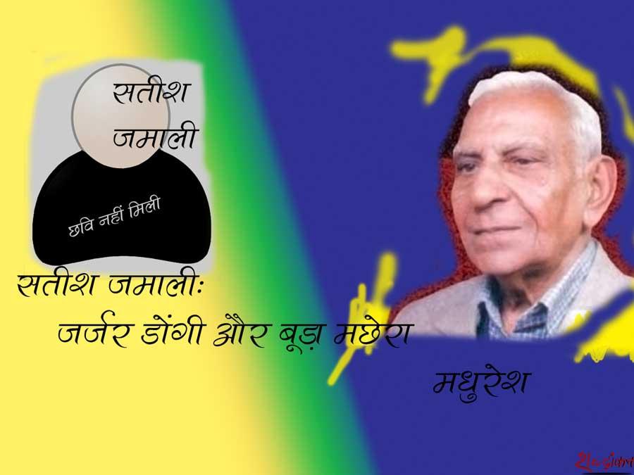 Senior hindi critic Madhuresh writes about author Satish Jamali in Vartman Sahity's Novenber 2015 issue