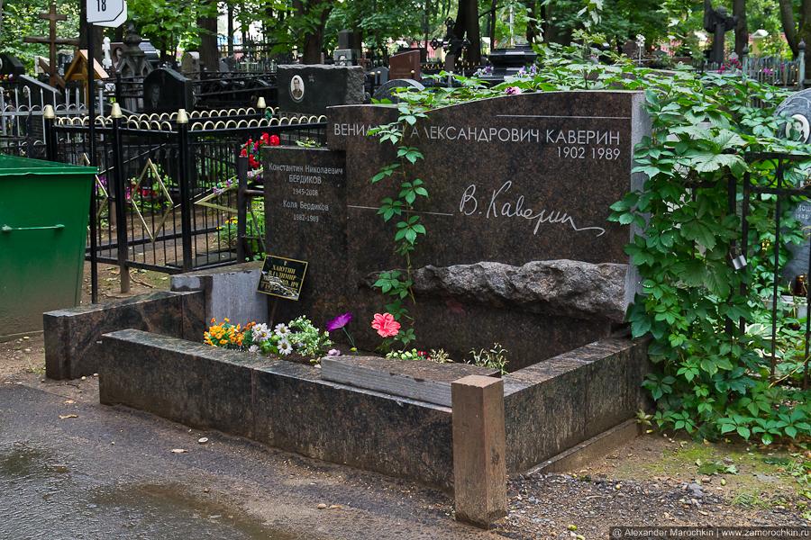 Могила Вениамина Каверина на Ваганьковском кладбище в Москве