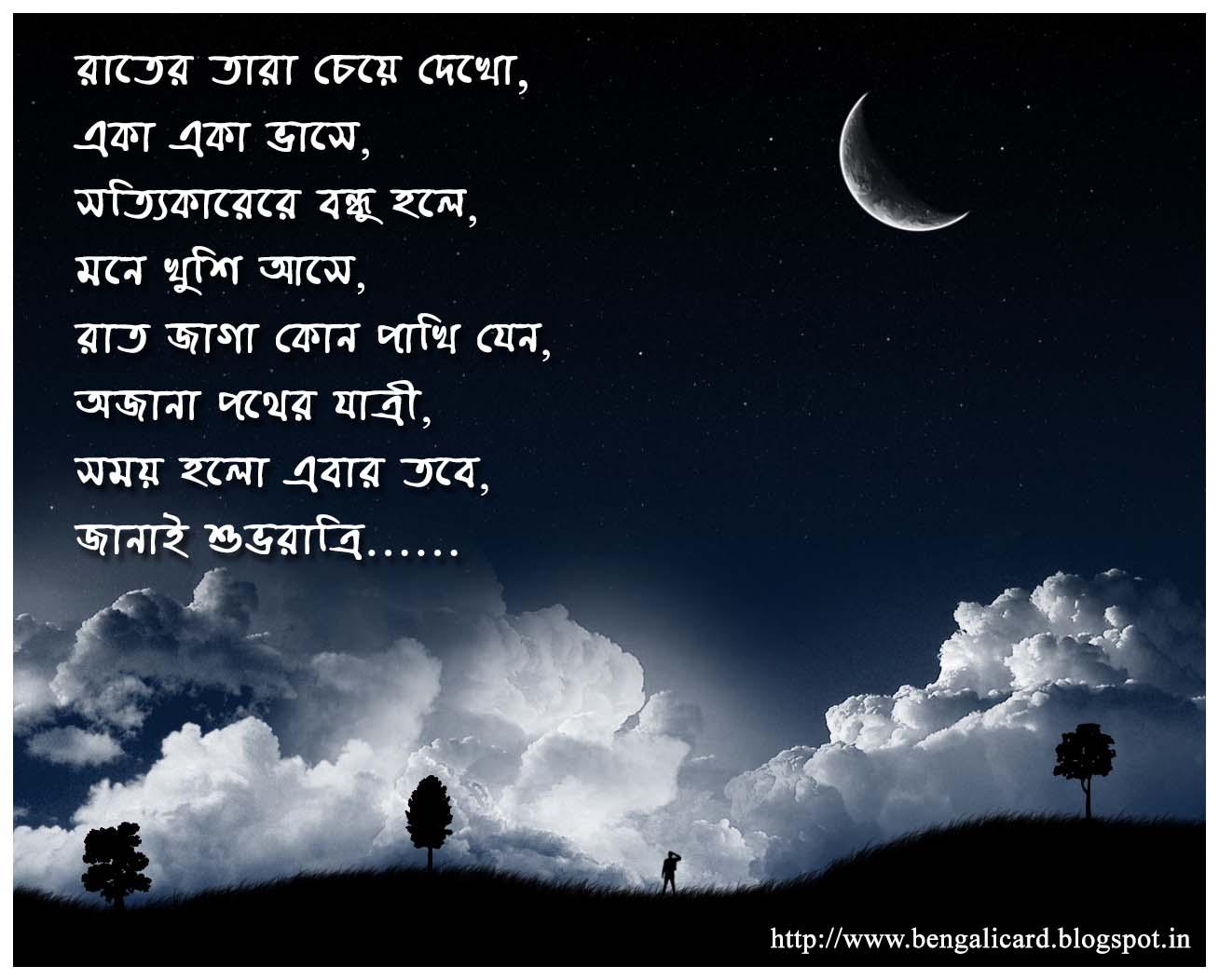 Bengali Card Ratha Yatra Greetings