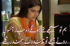 Rona SMS Shayari In Urdu