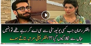 Azfar Rehman Sharing That How He Kicked Out From University