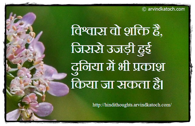 Hindi Thought, Quote, Faith, Power, Devastated,
