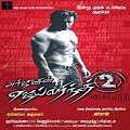 Jai Hind 2 Tamil Movie Review